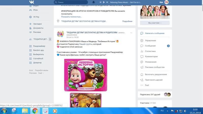 Запись экрана (15.11.2018 0-31-04) Книжка-панорамка Маша и Медведь