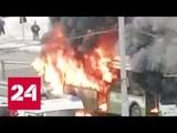 На северо-востоке столицы загорелся пассажирский автобус - Россия 24