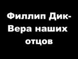 Филлип Дик-Вера наших отцов