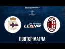 Депортиво - Милан. Повтор матча ЛЧ 2004 года
