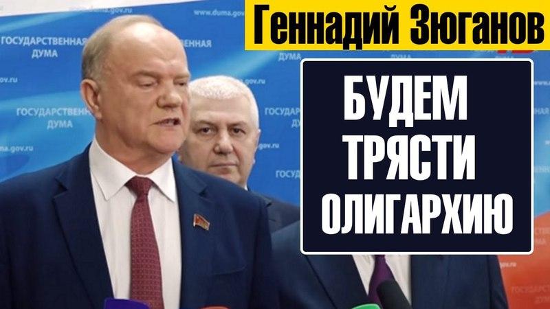 🔴 ПОЛНАЯ ДЕГРАДАЦИЯ ПРАВИТЕЛЬСТВА МЕДВЕДЕВА Геннадий Зюганов
