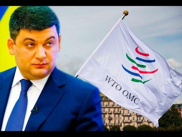 За новые caнкции Укpаинa ответит перед Россией в ВТО