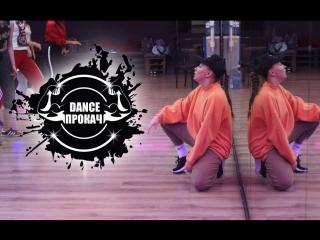 DANCE ПРОКАЧ / ЕКАТЕРИНА ХАРЛАМОВА / HIP-HOP CHOREO