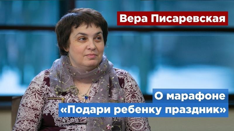Подари ребенку праздник пройдет в Петербурге