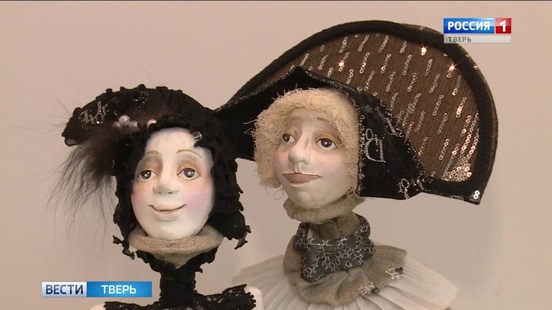 Удивительных кукол можно увидеть на выставке в музее Лизы Чайкиной в Твери