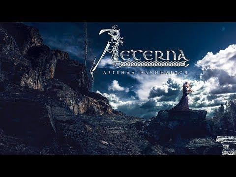Aeterna - Легенда Начинается (The Legend Begins) [Full Album]