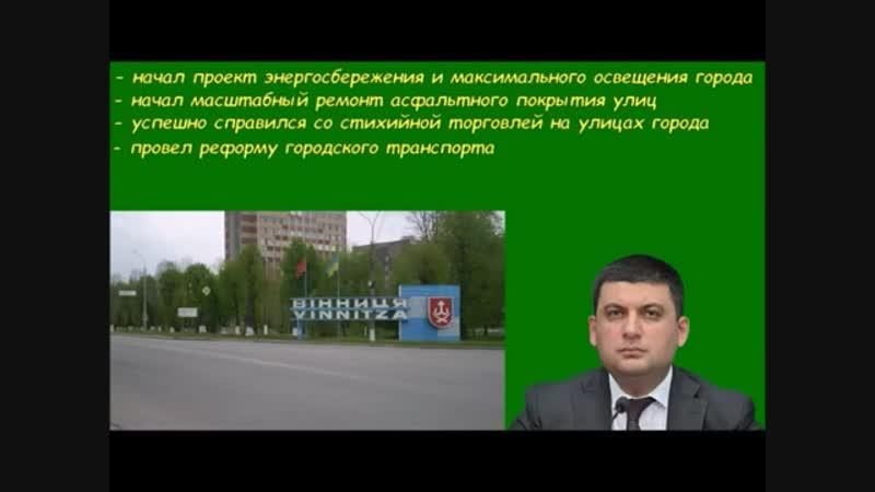 Владимир Гройсман. Темные пятна в биографии премьера. Саркастический обзор