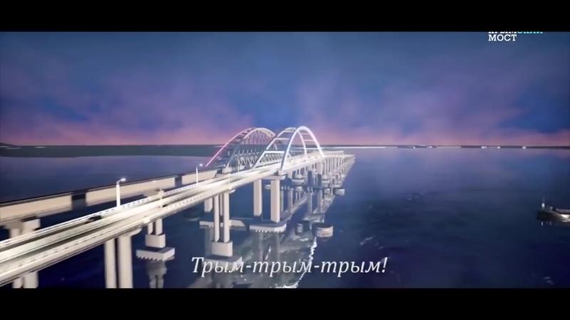 Дорога в Крым! Песня в дорогу на отдых в Крым через Крымский мост-Керченский мост. Алексей Молодцов