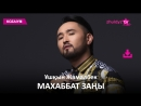 Ұшқын Жамалбек Махаббат заңы Zhuldyz Аудио
