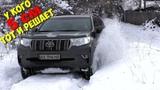 Крутой Подъем Новый Toyota Prado &amp Subaru Forester &amp Hyundai Tucson off-road