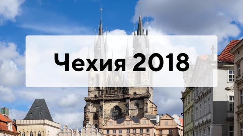 🇨🇿 Чехия 2018   Czech Republic 2018 (4K)