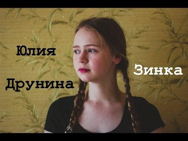 Юлия Друнина — Зинка