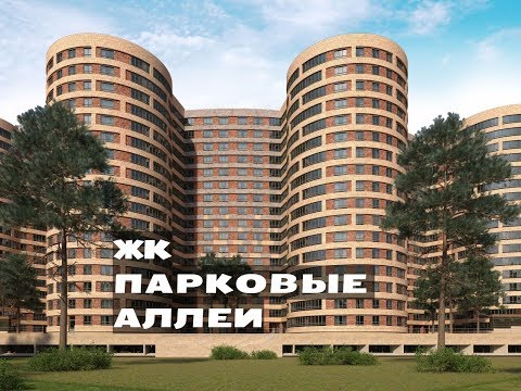ЖК ПАРКОВЫЕ АЛЛЕИ Квартиры от 4 1 млн Север Московской области Красногорск
