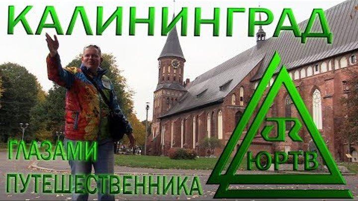 ЮРТВ 2017 Калининград глазами туриста из Сочи Первые впечатления №0231