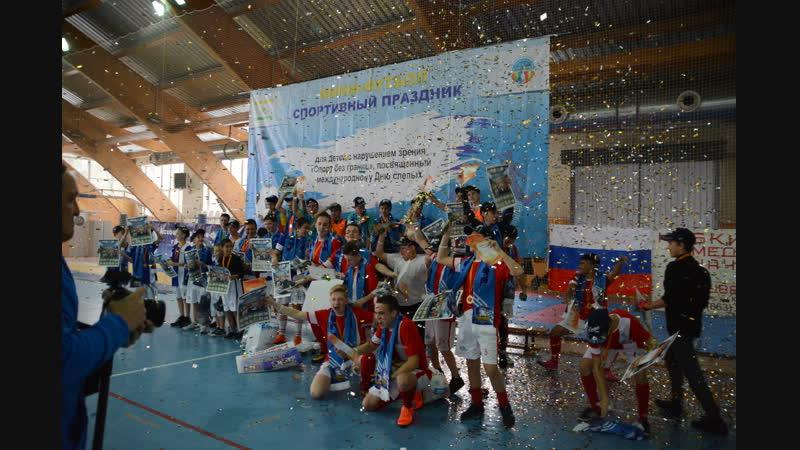 «Спорт без границ», посвященный международному Дню слепых.