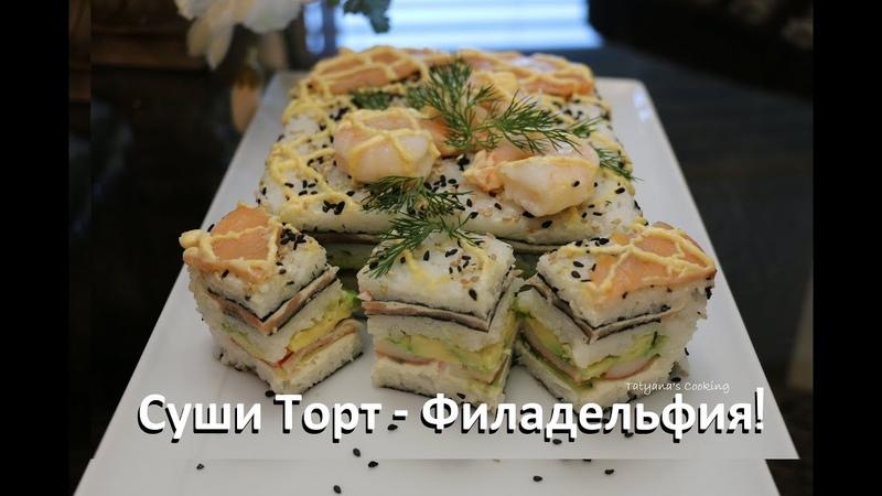 Суши Торт Филадельфия! - Sushi Cake Philadelphia