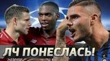 Обзор Лиги чемпионов Тоттенхэм не дорос до Интера Ливерпуль мощнее ПСЖ