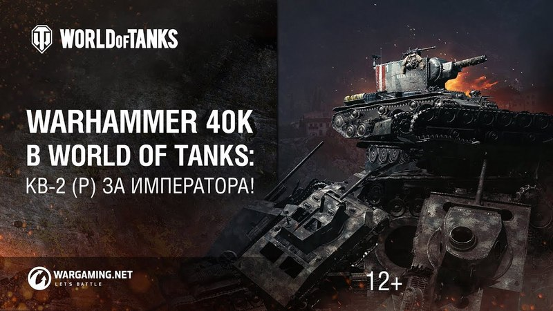 Warhammer 40K в World of Tanks КВ 2 Р за императора