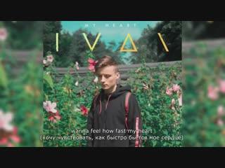 IVAN - My Heart (Перевод) / EeOneGuy (Ивангай) / Текст песни