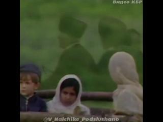 Я преклоняюсь перед своим Адыгским народом, который пережил эту трагедию... 21.05.1864