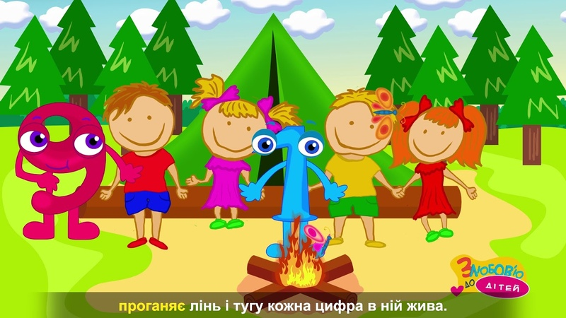 Дитяча пісня В МАТЕМАТИЦІ - РОДИНІ - відео для розвитку дітей - ВЧИМО ЦИФРИ