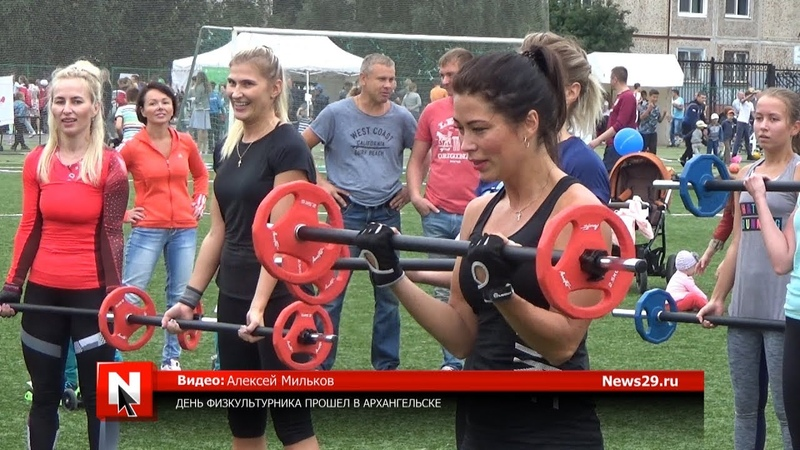 NEWS29: День физкультурника прошел в Архангельске