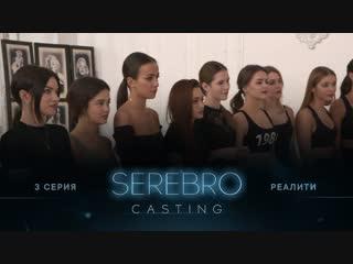 Кастинг в группу SEREBRO (Премьера 3-ей серии)(Ведущие Ольга Серябкина и Ильшат Шабаев)