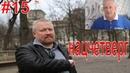 нацчетверг Юрий Горский и Виктор Хуторской 15