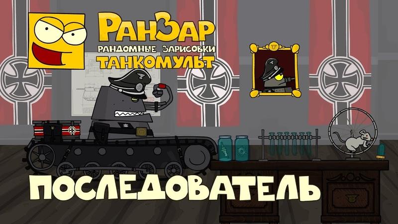 Танкомульт Последователь РанЗар [wot-vod.ru]