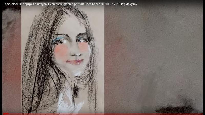 Графический портрет с натуры Expressive graphic portrait Олег Беседин 13 07 2013 2 Иркутск
