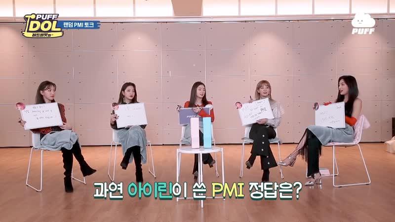 181219 Puff Idol: Really Best Beauty| Red Velvet