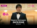 Мұқасан Шахзадаев Өкпелеме Zhuldyz Аудио