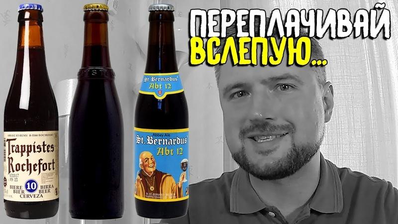 172: СЛЕПОЙ ВЫБОР: WESTVLETEREN 12 VS ROCHEFORT 10 VS ST. BERNARDUS 12 (бельгийское пиво).