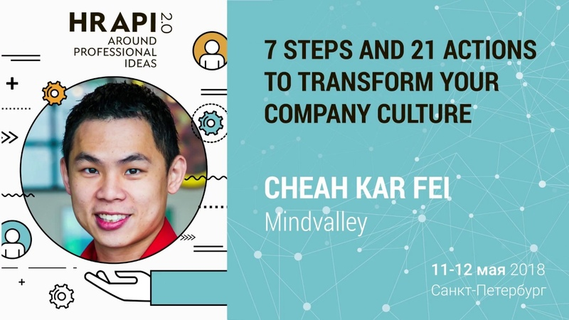[RUS] Cheah Kar Fei (Mindvalley): 7 Steps and 21 Actions To Transform Your Company Culture