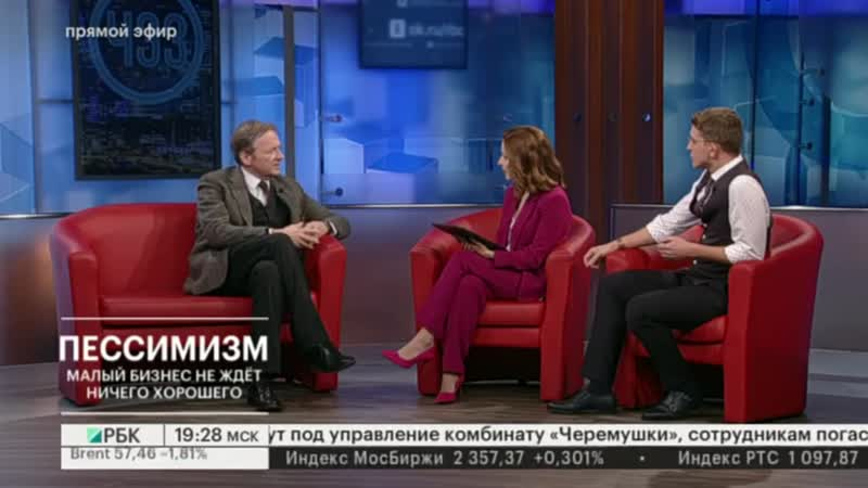 Борис Титов на РБК 19.12.2018