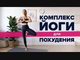 Комплекс йоги для похудения [Workout   Будь в форме]