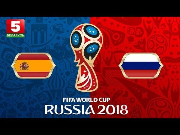 ЧМ 2018 Испания Россия Послематчевые пенальти