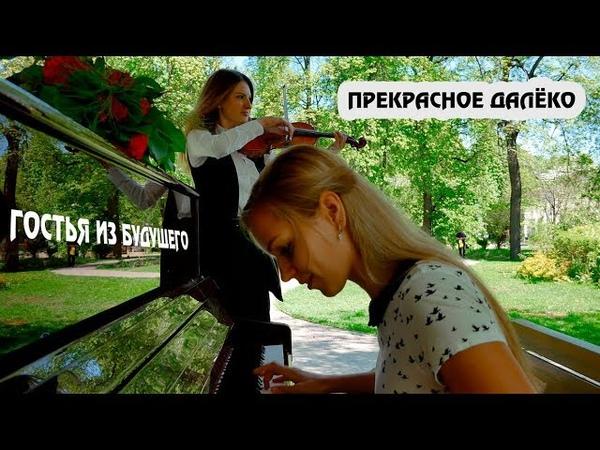 Прекрасное далеко к ф Гостья из будущего cover by Just Play