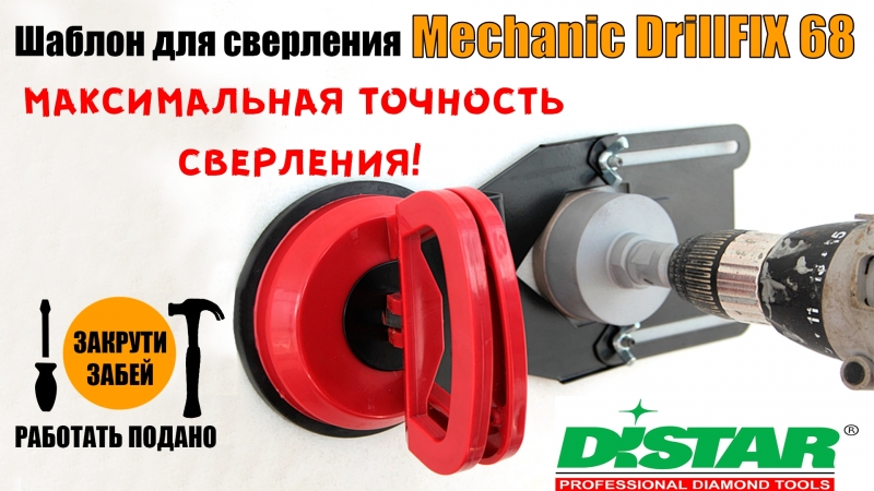 Шаблон для точного сверления Mechanic DrillFIX 68