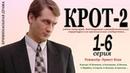 Крот-2 (2 сезон) 1,2,3,4,5,6 серия Криминальная драма