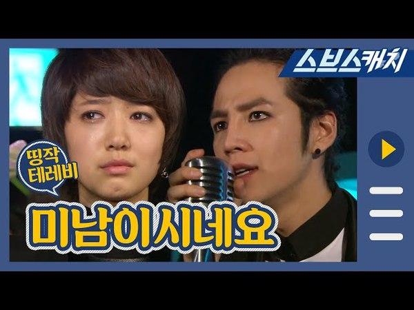 장근석, 박신혜 주연 미남이시네요 《띵작테레비 드라마 다시보기 스브