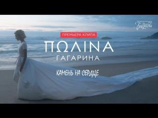 Премьера клипа! Полина Гагарина - Камень на сердце ()