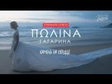 Премьера клипа! Полина Гагарина - Камень на сердце (01.06.2018)