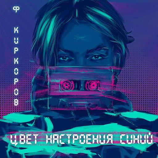 Филипп Киркоров альбом Цвет настроения синий