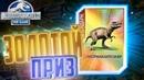 Золотой Приз и Чистое Золото Jurassic World The Game 99