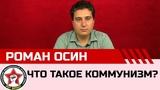 Ликбез. Что такое коммунизм Роман Осин.