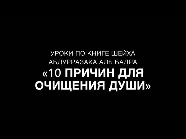 «10 причин для очищения души» № 1