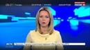 Новости на Россия 24 • Избитый в Мексике россиянин парализован