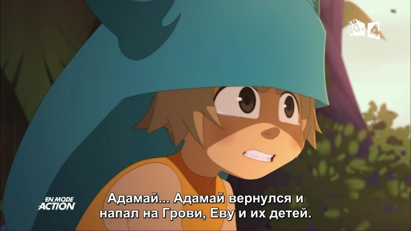 Вакфу 3 сезон 2 серия (субтитры)