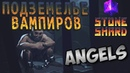 Stoneshard Prologue AngelS Стрим 1